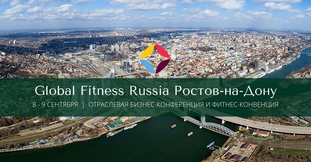 Афиша Ростов-на-Дону Ростов-на-Дону: Global Fitness Russia