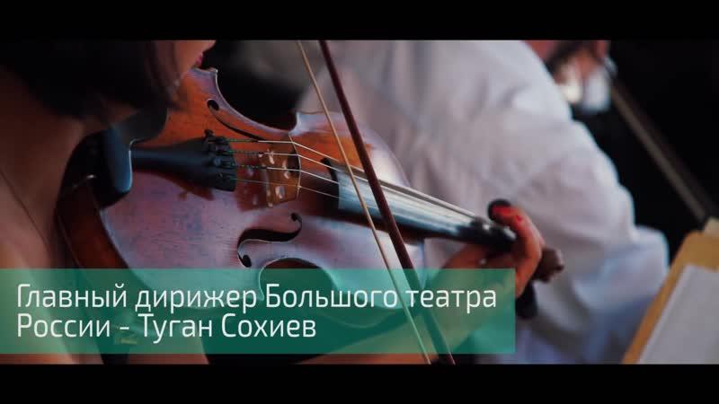Концерт Большого театра в Доброграде