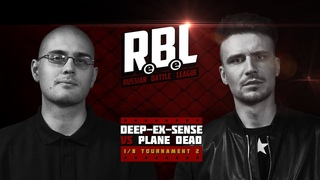 RBL: DEEP-EX-SENSE VS PLANE DEAD (1/8 TOURNAMENT 2, RUSSIAN BATTLE LEAGUE)