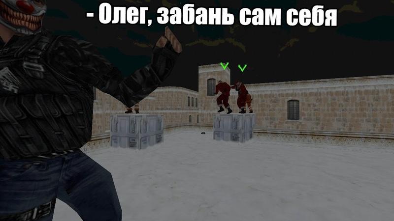 _oleg7 юзает спидхак в CS Portable RU?!