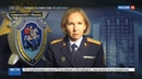 Новости на Россия 24 • Следователи провели обыск в жилище Джалилова