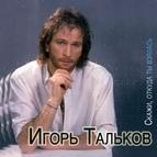 Игорь Тальков альбом Скажи, откуда ты взялась