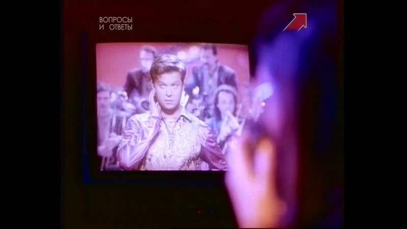 Фрагмент клипа Угадай мелодию 1998 Вопросы и ответы 20 01 2019