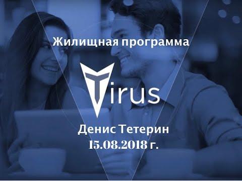 Жилищная программа от Дениса Тетерина 15.08.2018