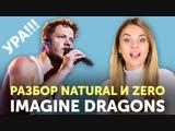 СМЫСЛ И ПЕРЕВОД ПЕСЕН IMAGINE DRAGONS_ Natural и Zero