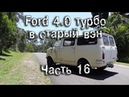 Ford Barra 4.0л турбо в старый фургон Bedford Часть 16 BMIRussian