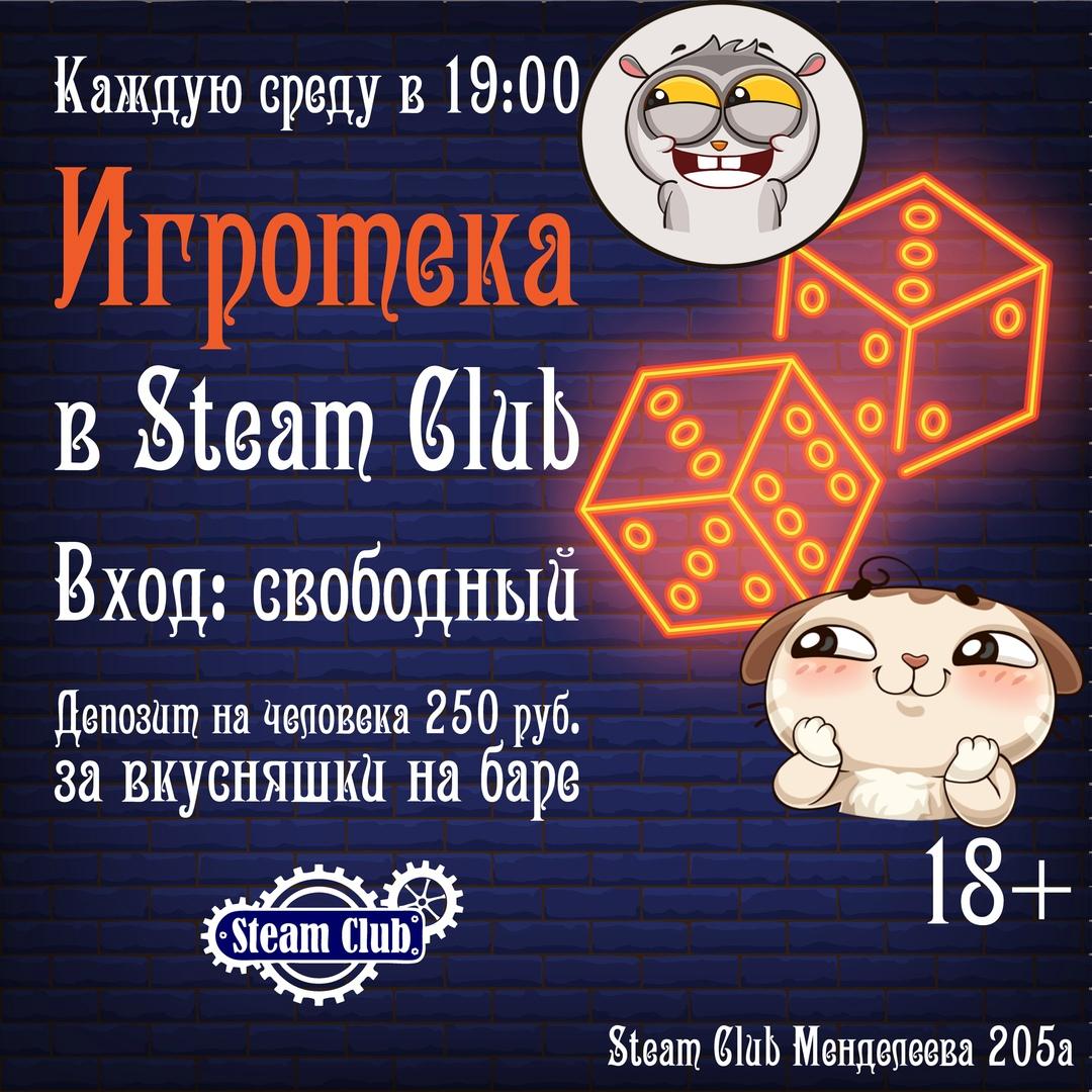 Афиша Уфа Каждую Среду / Игротека в Steam Club