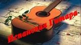 Испанская Гитара на TM Music