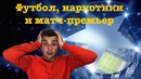 ФУТБОЛ, НАРКОТИКИ И МАТЧ ТВ Еврокубки, Еременко и почему футбол не показывают бесплатно