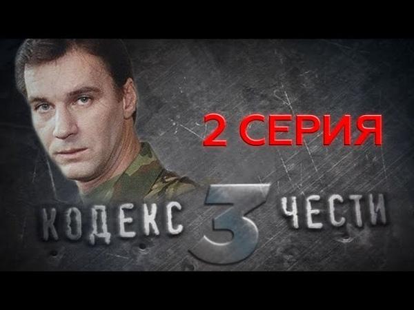 Кодекс чести 3 сезон 2 серия