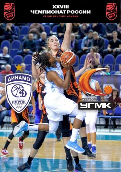 «Динамо» продолжает борьбу за золото регулярки, «Инвента» сражается за 5-е место