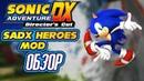 Sonic Adventure DX PC - SADX Heroes Mod (Обзор мода)