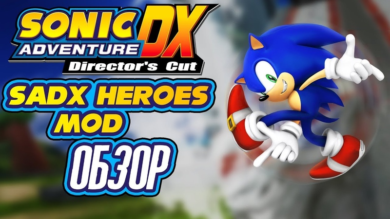 Sonic Adventure DX PC - SADX Heroes Mod (Обзор мода)
