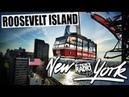 NEW YORK Roosevelt Island ФУНИКУЛЁР УРОКИ ГЕОГРАФИИ NOMERCY RADIO USA