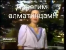 город мой Алма Ата