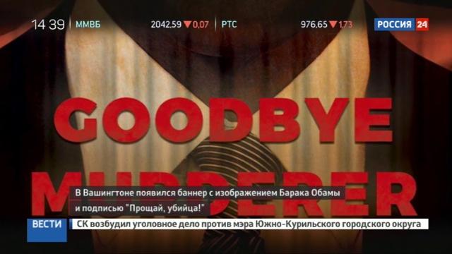 Новости на Россия 24 • Уходящий Обама мечтает отоспаться, а его провожают баннером: Убийца