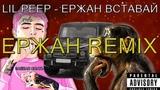 ЕРЖАН ВСТАВАЙ НА РАБОТУ ПОРА feat. LIL PEEP BENZ TRUCK (prod. by DRaM)
