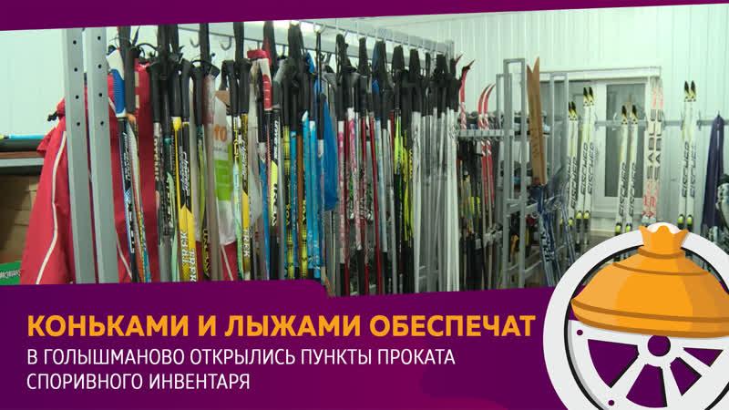В Голышманово открылись пункты проката спортивного инвентаря