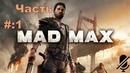 Прохождение Mad Max (Безумный Макс) Часть 1 : Дикарь