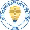 IV Всероссийский съезд СНО и СКБ | Омск