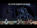 Destiny 2 Дата Тёмного Арсенала \Изменения в Гамбите\Бесчестие(2х\3х)\Бонус от Баньджи
