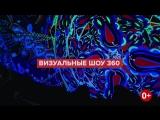 КИНОМИКС КОКТЕЙЛЬ 360