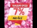 Каждую среду - скидка 7%
