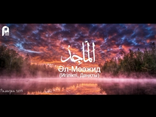 Алла Тағаланың 99 көркем есімдері