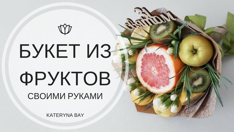 БУКЕТ ИЗ ФРУКТОВ СВОИМИ РУКАМИ   Making BOUQUET with fruits I How to make Edible Fruit Bouquet