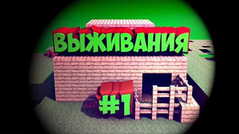 1 Minecraft   Выживания   Дом милый дом