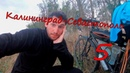 Велотур Калининград - Севастополь. 5