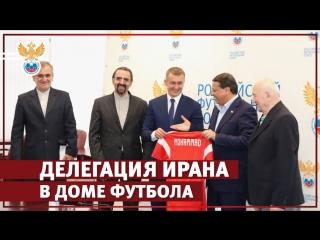 Российско-иранская встреча в Доме футбола