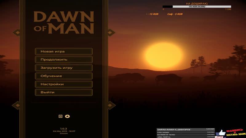 СТРИМ Dawn of Man ПЕРВОБЫТНАЯ ЖИЗНЬ ЧЕЛОВЕКА