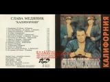 Владислав Медяник Калифорния 1992