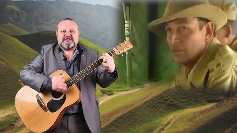 Песня к 30-летию вывода войск из Афганистана в исполнении Олега Балашова