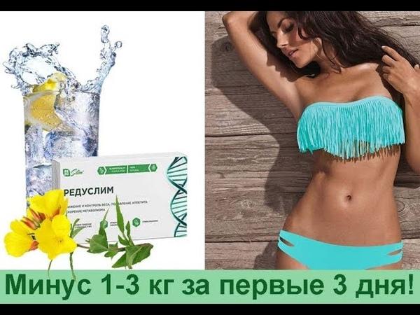РЕДУСЛИМ! РЕДУСЛИМ, - цена, отзывы, купить! Редуслим таблетки для похудения купить!