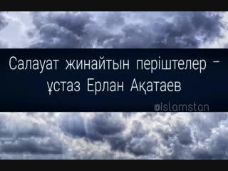 Салауат жинайтын періштелер-Ұстаз Ерлан Ақатаев.mp4