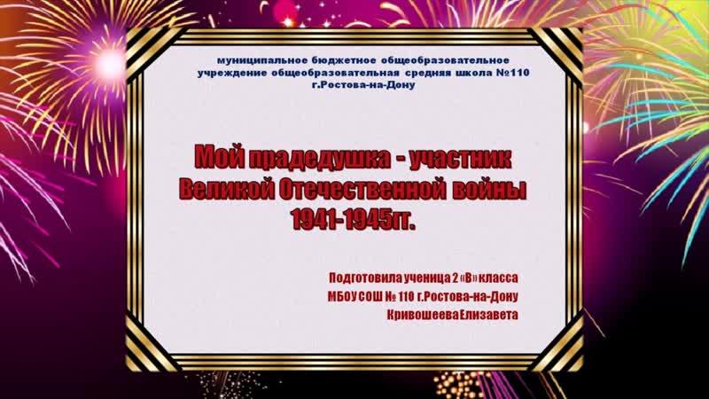 Мныш Василий Данилович