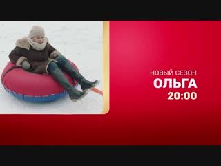 ПРЕМЬЕРА! Ольга: новый сезон.