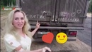 Супер Песня! Jaroom, Макс Вертиго, Юлия Королева Я Вернусь! TruckGirl Svetlana Novikova