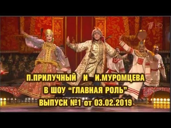 Прилучный Муромцева Шоу Главная роль 1tv Выпуск №1 от 03 02 2019