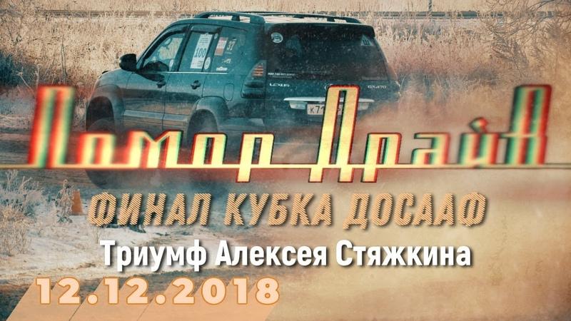 Помор Драйв - Победа северян на Кубке ДОСААФ