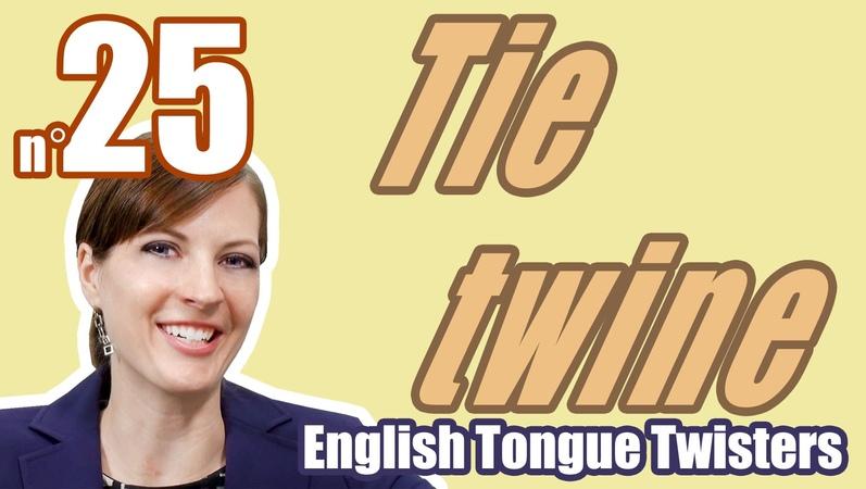 Ecom Английский - Произношение - Скороговорки - Урок 25/100 Tie twine to three tree twigs