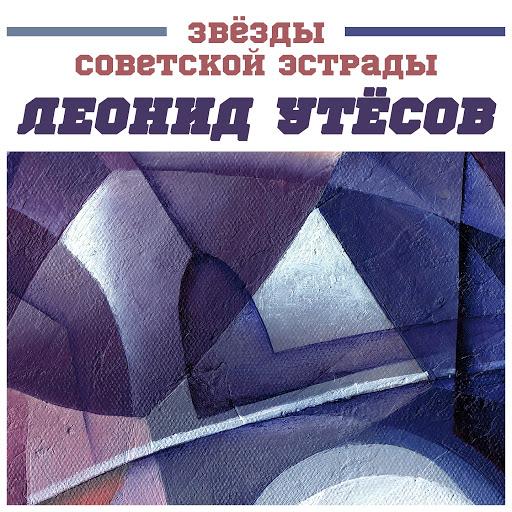 Леонид Утёсов альбом Звёзды советской эстрады