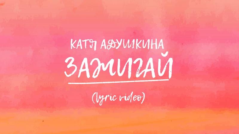 Катя Адушкина ЗАЖИГАЙ lyric video КАРАОКЕ