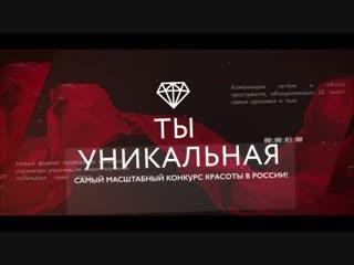 Всероссийский конкурс красоты «Ты Уникальная»