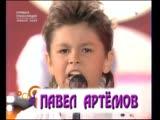 Павел Артёмов - Я люблю рок-н-ролл