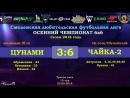 Осенний сезон 6х6-2018. ЦУНАМИ - ЧАЙКА-2 3_6 (обзор матча)