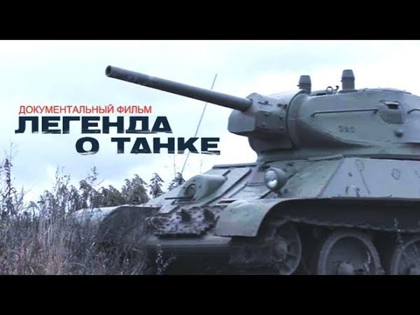 Легенда о танке