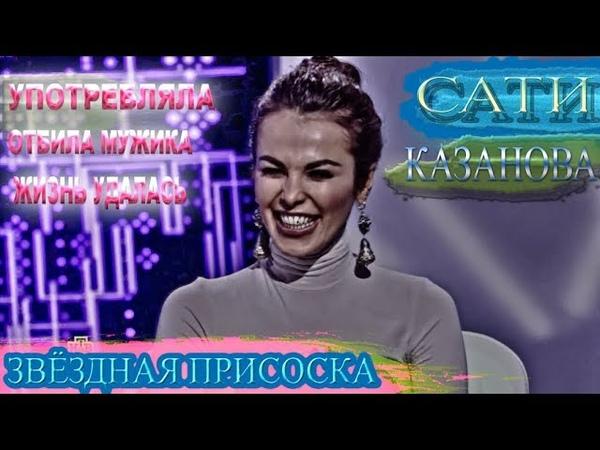 Сати Казанова Секрет на миллион звездная присоска